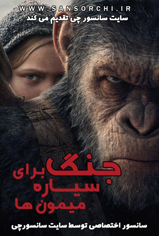 War For Planet Of The Apes 2017
