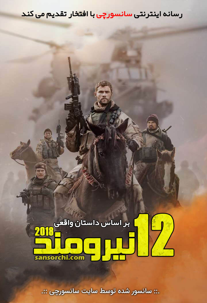 12Strong 2018