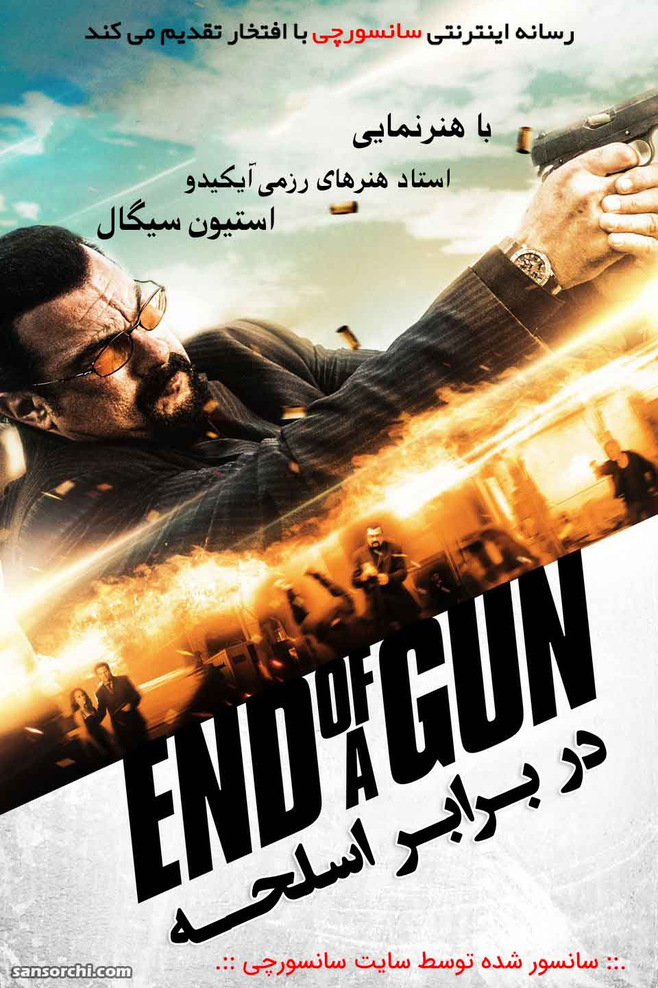 End Of A Gun 2016
