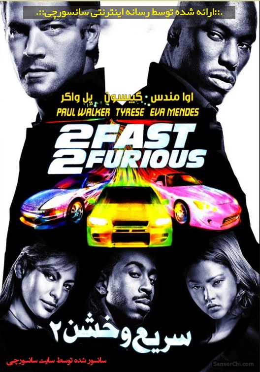 The Fast and the Furious 2 2003