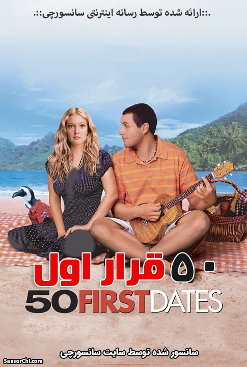 50First Dates 2004