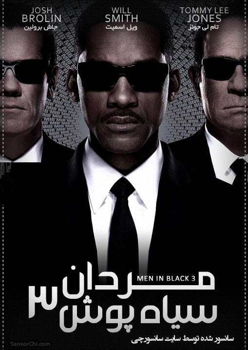 Men in Black 3 2012