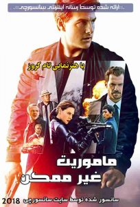 2018 Mission Impossible Fallout