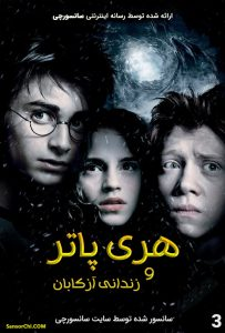 Harry Potter 2004